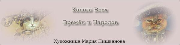 Кошки Всех Времён и Народов - Художница Мария Пишванова